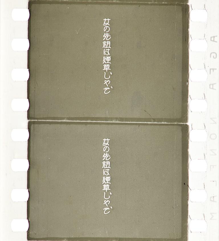 煙り草物語 [Kemurigusa monogatari] (1926) | Timeline of